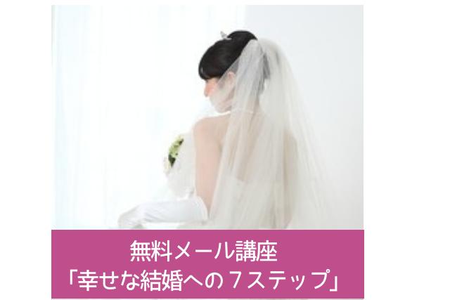 幸せな結婚への7ステップ